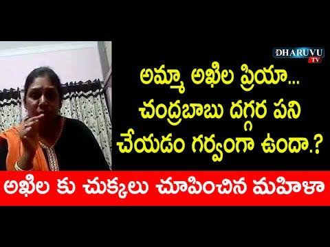అమ్మా అఖిల ప్రియా.. చంద్రబాబు దగ్గర పని చేయడం గర్వంగా ఉందా.? Dharuvu TV