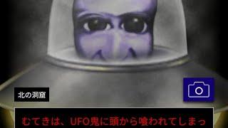 [ピカピカ光ってます]青鬼X UFO青鬼使ってみた