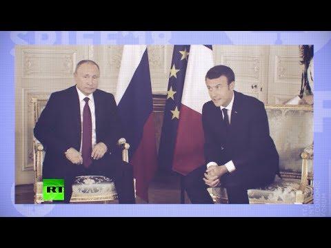 Putin & Macron: It's Complicated