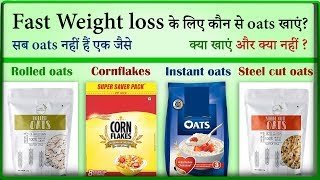 Fast weight loss के लिए कौन से oats खाएं? Which oats to eat for weight loss breakfast?