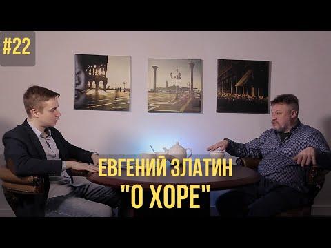 О хоре. Борис Тараканов // Профессиональный хор любителей. Подземная опера. Дворовая музыка.