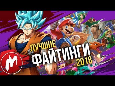 🏆 Лучшие ФАЙТИНГИ 2018   Итоги года - игры 2018   Игромания