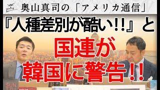 国連が韓国に警告!「人種差別、酷すぎですよ...」|奥山真司の地政学「アメリカ通信」