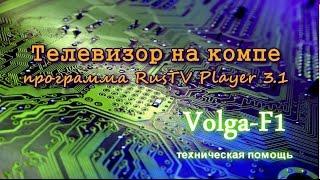 Смотрим ТВ на компе. Программа RusTV Player 3.1