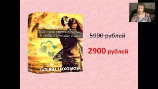 Татьяна Пахомова вебинар