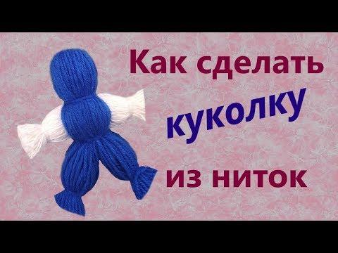 Кукла из ниток// Мастер класс//Творим с детьми