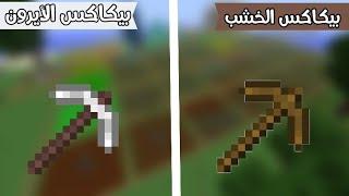 فلم ماين كرافت : بيكاكس الخشب ضد بيكاكس الأيرون MineCraft Movie