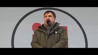 Михаил Саакашвили — Миша влез на крышу (#ВитеНадоВыйти, клип-версия)