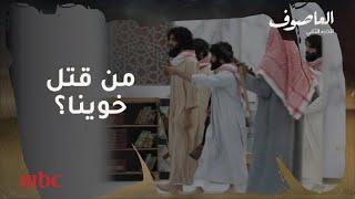 العاصوف | جهيمان يبحث عن الخائن