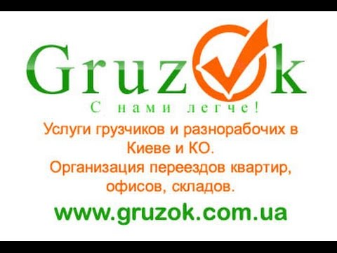 Копия видео Перевозка мебели Киев