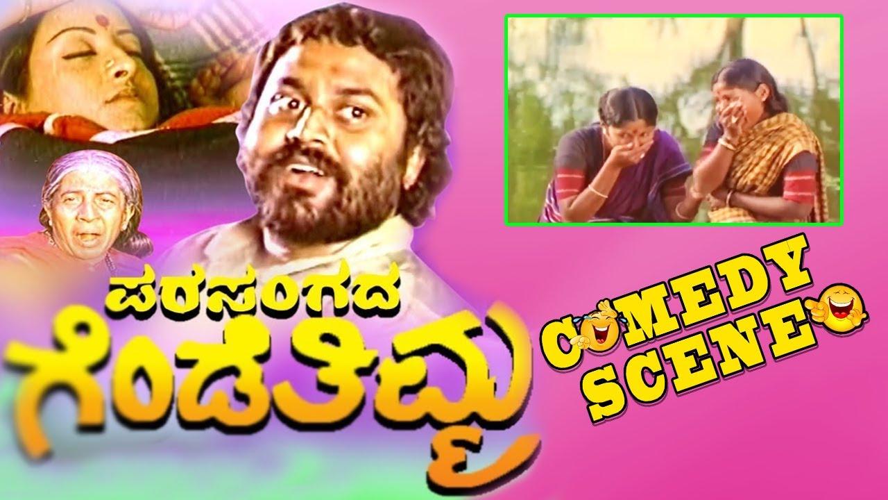 Parasangada Gendethimma-Kannada Movie Comedy Scene-4 | Lokesh | Reeta Anchan | TVNXT