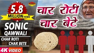 चार रोटी और चार बेटे || Chaar Roti Aur Chaar Bete Ka Full Waqya || Full Waqiat in Hindi & Urdu
