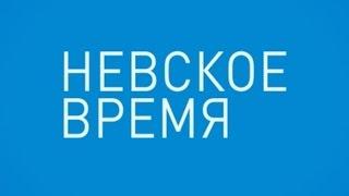 Кто в Петербурге строит жилые дома по «серым» схемам?