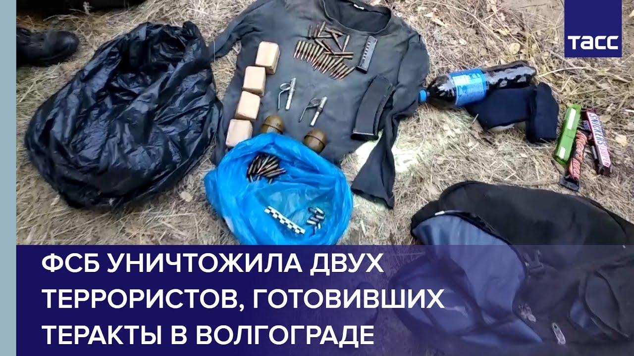 ФСБ уничтожила террористов из Сирии, готовивших теракты в Волгограде