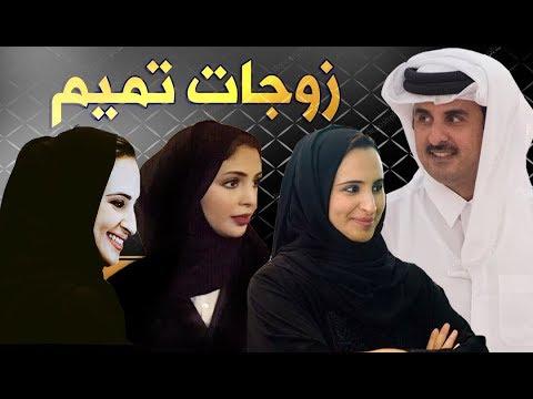 حريم الأمير تميم بن حمد آل ثاني أمير دولة قطر