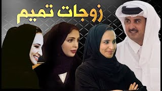 The wives of prince of Qatar  ! Tamim bin hamad