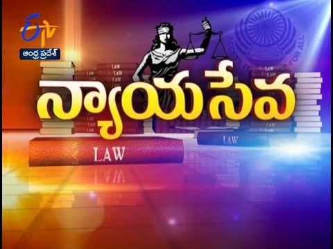 Land Acts -  Legal Help | Nyaya Seva | 24th June 2017 | Full Episode | ETV Andhra Pradesh