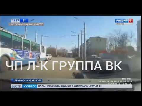 Видео в Ленинске Кузнецком водитель сбил ребенка на пешеходном переходе