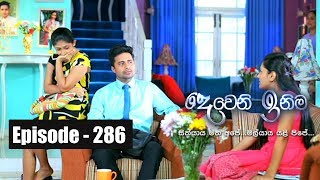 Deweni Inima | Episode 286 12th March 2018 Thumbnail
