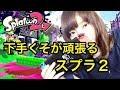 【スプラトゥーン2】ガチマッチえんじょいライブ#99【S帯の初心者】