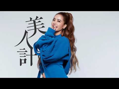 美人計【蔡依林Jolin Tsai】#53 伴奏 Karaoke
