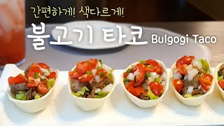 [Eng]불고기의 새로운 변신! 초간단 한끼식사 &am…