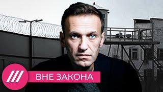 Почему мучают Навального, а страшно всем остальным / мнение Михаила Фишмана