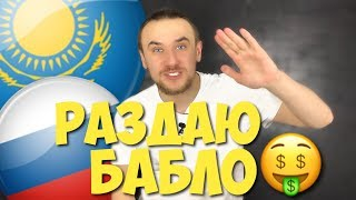 казахстан россия прогноз / ПРОГНОЗЫ НА СПОРТ / РАЗДАЮ БАБЛО!!!