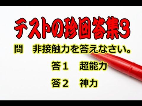 【おもしろ】テストの珍回答集3【2ch】