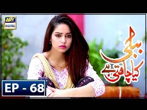 Bubbly Kya Chahti Hai Episode 68 - 22nd February 2018 - ARY Digital Drama