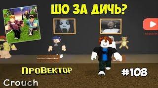 #108 ПОИГРАЕМ  Roblox на Android