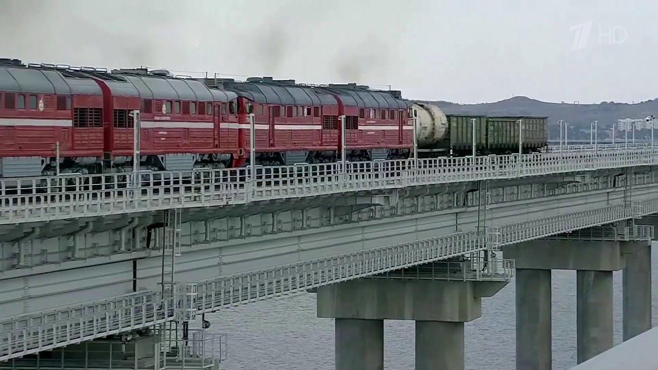 Открылось грузовое железнодорожное сообщение через Крымский мост
