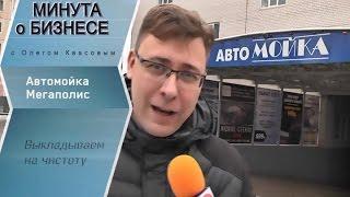 видео автомойка как бизнес