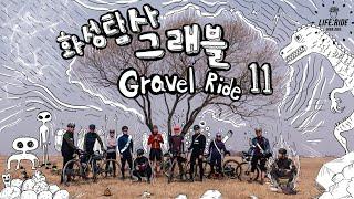 화성탐사 그래블 라이딩!<br /> 한국에서도 이렇게 멋진 그래블 라이딩을 즐길 수 있습니다.