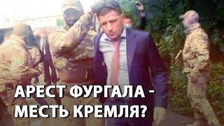 Арест губернатора Фургала от ЛДПР - месть Кремля за провал