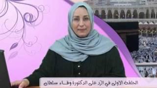 الرد على وفاء سلطان Response Answers to Wafa Sultan - حلقة 1 - 3
