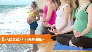 Образ жизни во время беременности| Спорт? Уходовые процедуры?| МАМА ЗНАЕТ
