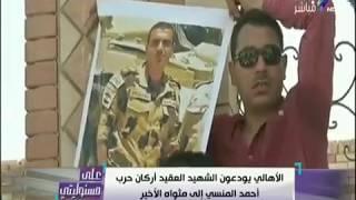 على مسئوليتي - جنازة الشهيد العقيد أركان حرب أحمد المنسي إلى مثواه الأخير