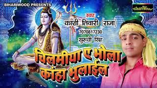 free mp3 songs download - chilmiya ae bhola kaha bhulayil kashi