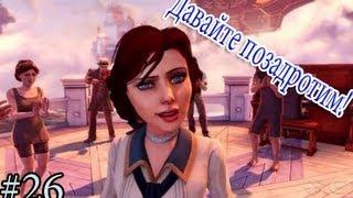 Давайте позадротим в BioShock Infinite (#26)