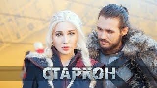 СТАРКОН (STARCON) 2017 | Cosplay music video