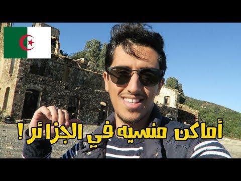 أماكن منسيه في #الجزائر I الحلقة 11
