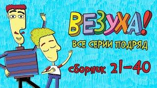 Везуха Все приключения Тимохи 2 Мультфильм для детей и взрослых