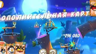 Angry Birds 2 (STELLA - ver.2)clan vs clan (CvC) битва кланов (Clan battle) 15.08.2019