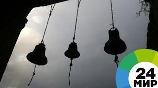 Колокола соборов Франции прозвонили в память о пожаре в Нотр-Даме - МИР 24