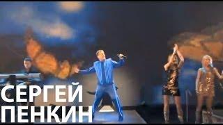 Смотреть клип Сергей Пенкин - Позови