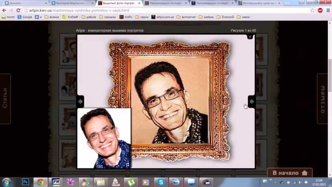 Программы вышивок портретов