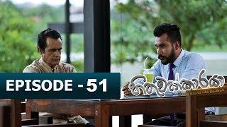 Hithuwakkaraya | Episode 51 | 11th December 2017