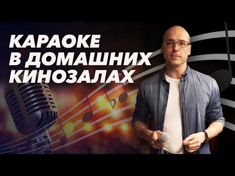 Как петь в домашнем кинотеатре? | Домашняя система караоке