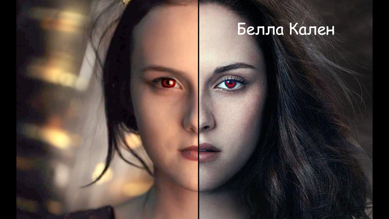 сумерки картинки белла вампир